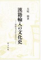 漢籍輸入の文化史―聖徳太子から吉宗へ 【研文選書68】