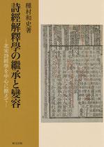 詩経解釈学の継承と変容−北宋詩経学を中心に据えて