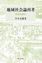 地域社会論再考 明清史論集2 【研文選書113】