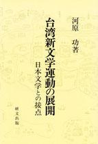 台湾新文学運動の展開―日本文学との接点 【研文選書72】
