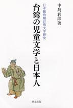 日本統治期台湾文学研究 台湾の児童文学と日本人