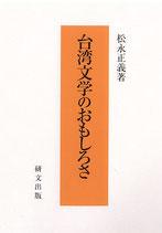 研文選書【96】台湾文学のおもしろさ