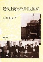 近代上海の公共性と国家