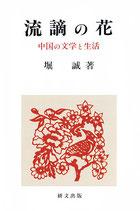流謫の花―中国文学と生活 【研文選書90】