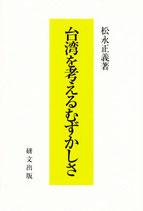 台湾を考えるむずかしさ 【研文選書99】
