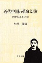 研文選書【65】近代中国の革命幻影 ―劉師培の思想と生涯