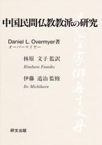 中国民間仏教教派の研究