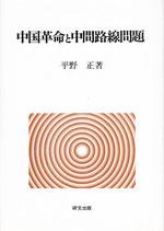 中国革命と中間路線問題