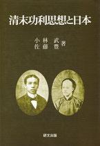 清末功利思想と日本
