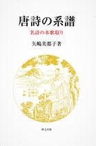 研文選書【128】唐詩の系譜ー名詩の本歌取り