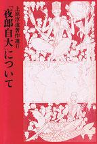 研文選書【11】「夜郎自大」について