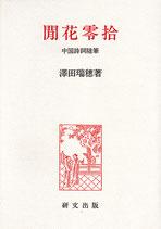 閒花零拾―中国詩詞随筆