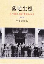 落地生根―神戸華僑と神阪中華会館の百年<増訂版>