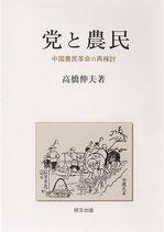 党と農民 -中国農民革命の再検討