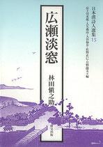 日本漢詩人選集15 広瀬淡窓