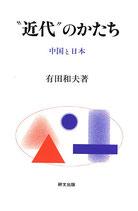 """研文選書【93】""""近代""""のかたち-中国と日本"""