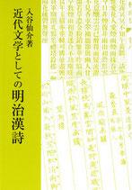新版 近代文学としての明治漢詩 【研文選書42】