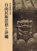 研文選書【14】 自由民権思想と沖縄