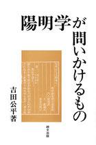 研文選書【78】陽明学が問いかけるもの