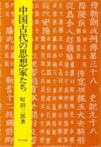 中国古代の思想家たち