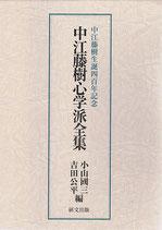 中江藤樹生誕四百年記念 中江藤樹心学派全集