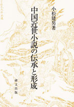 中国近世小説の伝承と形成