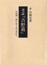 考証『吉野葛』 -谷崎潤一郎の虚と実を求めて