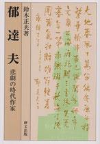 研文選書【58】郁 達夫―悲劇の時代作家