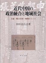 近代中国の政治統合と地域社会 ―立憲・地方自治・地域エリート