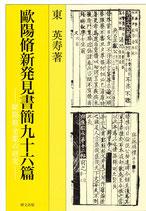 歐陽脩新発見書簡九十六篇―歐陽脩全集の研究