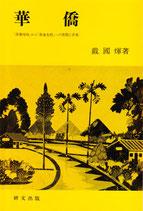 研文選書【8】 華僑-「落葉帰根」から「落地生根」への苦悶と矛盾