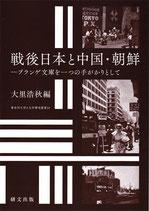 戦後日本と中国・朝鮮 ―プランゲ文庫を一つの手がかりとして
