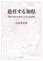 赴任する知県―清代の地方行政官とその人間環境