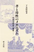 孝と母性のメカニズム―中国女性史の視座 【研文選書71】