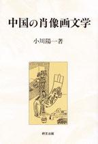 研文選書【94】中国の肖像画文学