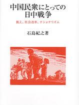 中国民衆にとっての日中戦争ー飢え、社会改革、ナショナリズム 【研文選書120】