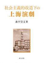 社会主義的改造下の上海演劇