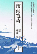 日本漢詩人選集9 市河寛斎