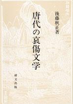 唐代の哀傷文学