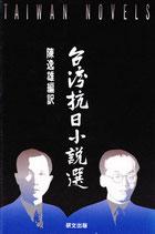 研文選書【41】 台湾抗日小説選
