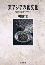 研文選書【43】 東アジアの食文化 -北京・香港・ソウル