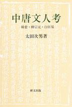 研文選書【54】中唐文人考-韓愈・柳宗元・白居易