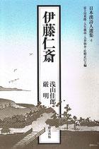 日本漢詩人選集4 伊藤 仁斎