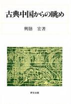 古典中国からの眺め 【研文選書87】