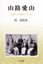 山路愛山―史論家と政論家のあいだ 【研文選書77】