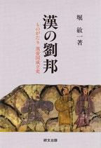 研文選書【91】漢の劉邦-ものがたり漢帝国成立史