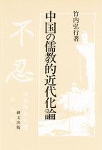 中国の儒教的近代化論 【研文選書63】