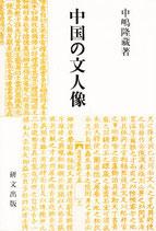 中国の文人像 【研文選書95】