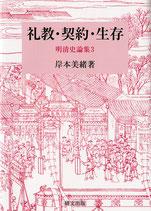 礼教・契約・生存 明清史論集3  研文選書【131】