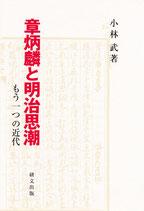 章炳麟と明治思潮 もう一つの近代 研文選書【97】